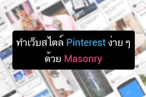ทำเว็บสไตล์ Pinterest ง่าย ๆ ด้วย Masonry