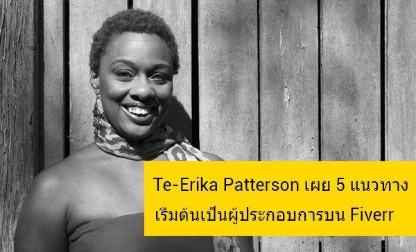 Te-Erika Patterson เผย 5 แนวทางเริ่มต้นเป็นผู้ประกอบการบน Fiverr