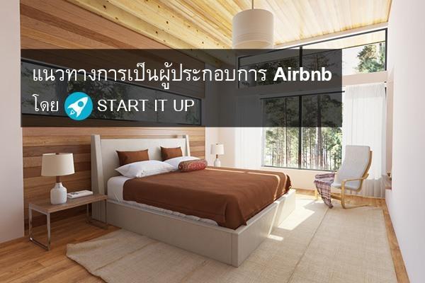 แนวทางการเป็นผู้ประกอบการ Airbnb โดย START IT UP