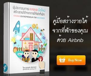 Ebook Airbnb Entrepreneur for Beginner อีบุ๊ค ผู้ประกอบการ Airbnb มือใหม่ สร้างรายได้จากการให้เช่าที่พัก