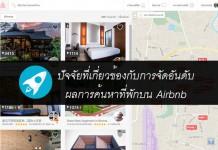 ปัจจัยที่เกี่ยวข้องกับการจัดอันดับผลการค้นหาที่พักบน Airbnb