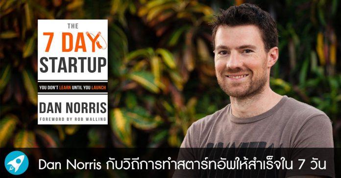 Dan Norris กับวิถีการทำสตาร์ทอัพให้สำเร็จใน 7 วัน (The 7 Day Startup)