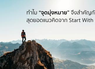 """ทำไม """"จุดมุ่งหมาย"""" จึงสำคัญกับธุรกิจ สุดยอดแนวคิดจาก Start With Why"""