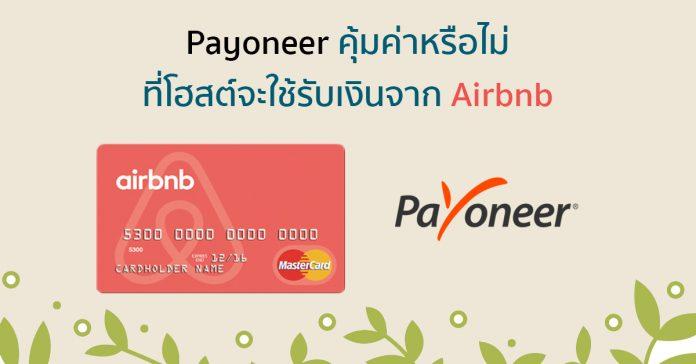 Payoneer คุ้มค่าหรือไม่ที่โฮสต์จะใช้รับเงินจาก Airbnb