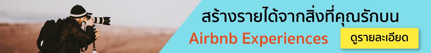 คอร์ส Airbnb Experiences Host สร้างคุณเป็นโฮสต์จัดประสบการณ์บน Airbnb สร้างรายได้จากสิ่งที่คุณรัก